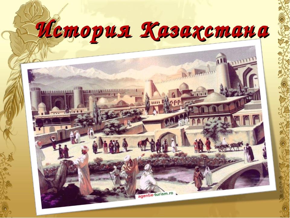 История Казахстана