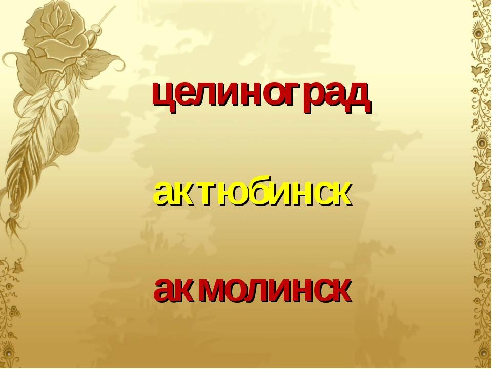 целиноград актюбинск акмолинск