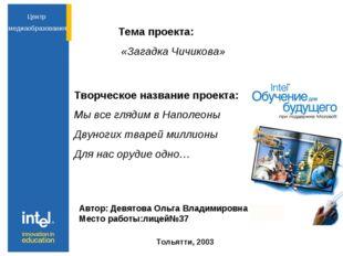 Центр медиаобразования Тема проекта: «Загадка Чичикова» Автор: Девятова Ольга