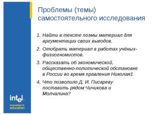 Проблемы (темы) самостоятельного исследования Найти в тексте поэмы материал д
