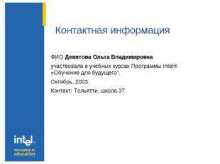 Контактная информация ФИО Девятова Ольга Владимировна участвовала в учебных к