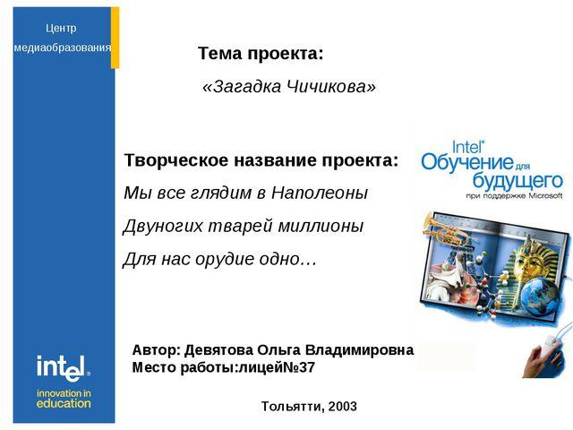 Центр медиаобразования Тема проекта: «Загадка Чичикова» Автор: Девятова Ольга...