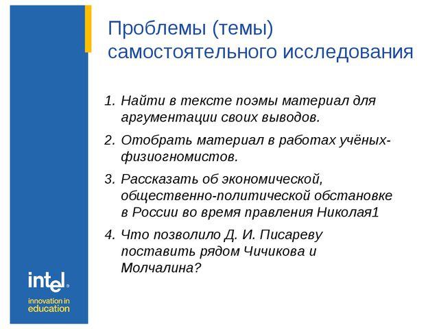 Проблемы (темы) самостоятельного исследования Найти в тексте поэмы материал д...