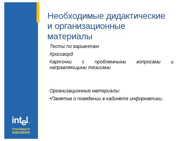 Необходимые дидактические и организационные материалы Тесты по вариантам Крос...