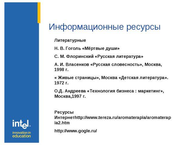 Информационные ресурсы Литературные Н. В. Гоголь «Мёртвые души» С. М. Флоринс...