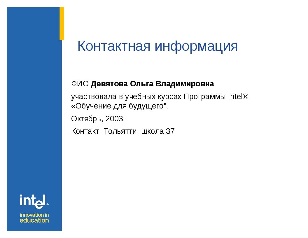 Контактная информация ФИО Девятова Ольга Владимировна участвовала в учебных к...