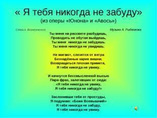 « Я тебя никогда не забуду» (из оперы «Юнона» и «Авось») Слова А. Вознесенско