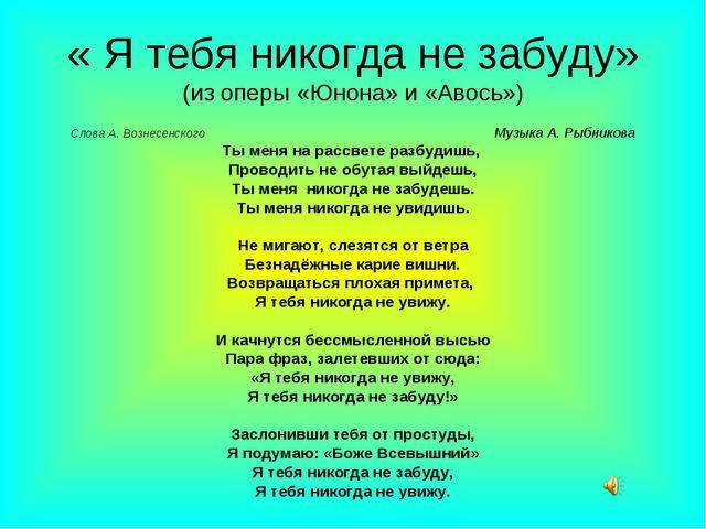 « Я тебя никогда не забуду» (из оперы «Юнона» и «Авось») Слова А. Вознесенско...