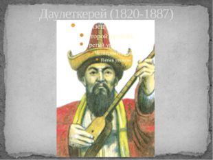Даулеткерей (1820-1887)