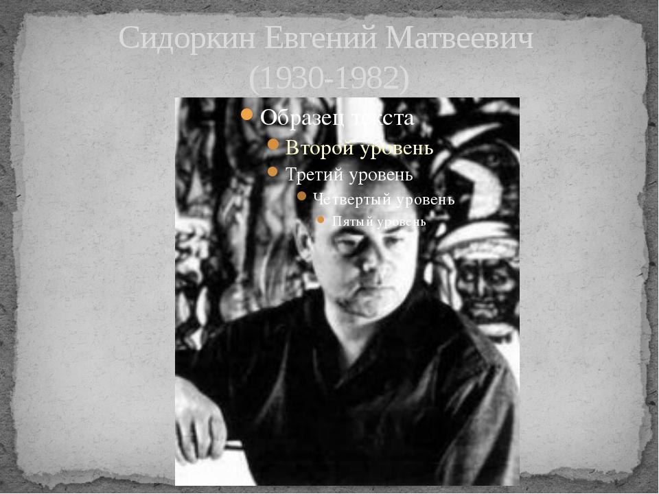 Сидоркин Евгений Матвеевич (1930-1982)