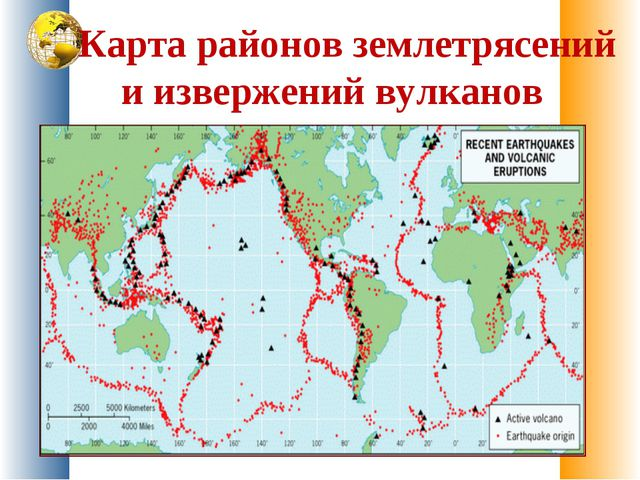 Карта районов землетрясений и извержений вулканов