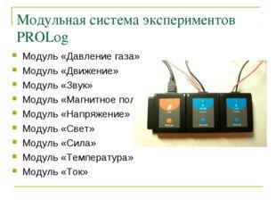Модульная система экспериментов PROLog Модуль «Давление газа» Модуль «Движени