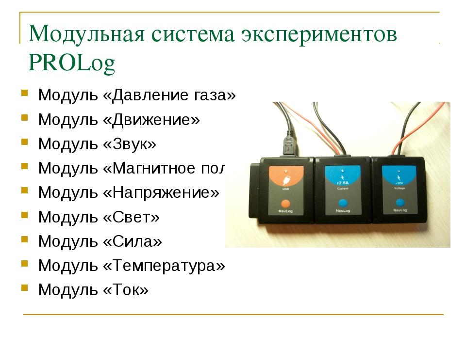 Модульная система экспериментов PROLog Модуль «Давление газа» Модуль «Движени...