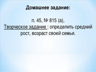 Домашнее задание: п. 45, № 815 (а), Творческое задание : определить средний р