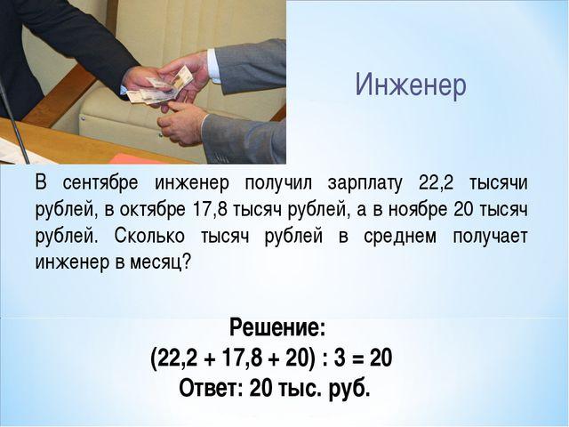 В сентябре инженер получил зарплату 22,2 тысячи рублей, в октябре 17,8 тысяч...