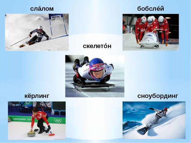 слáлом бобслéй скелетóн кёрлинг сноубординг