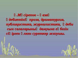 Ғ.Мүсірепов – қазақ әдебиетінің проза, драматургия, публицистика, журналисти