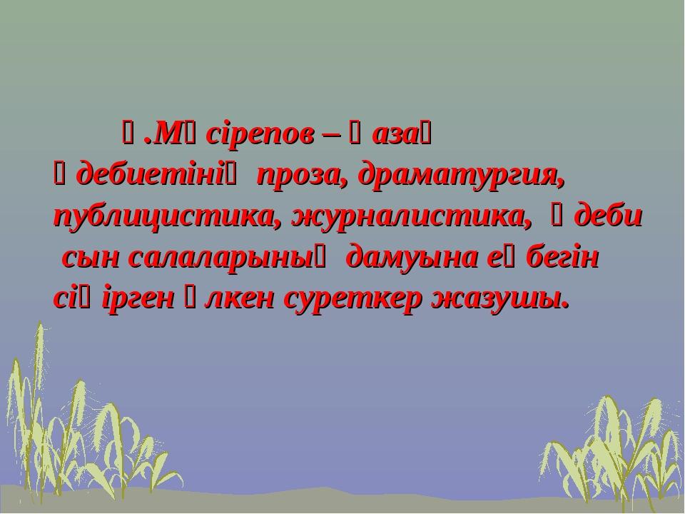 Ғ.Мүсірепов – қазақ әдебиетінің проза, драматургия, публицистика, журналисти...