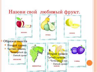 Назови свой любимый фрукт.