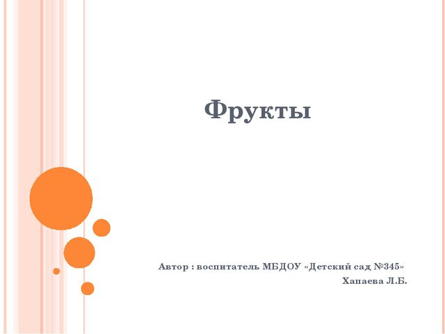 Фрукты Автор : воспитатель МБДОУ «Детский сад №345» Хапаева Л.Б.