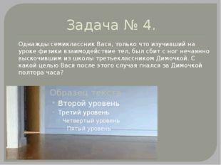 Задача № 4. Однажды семиклассник Вася, только что изучивший на уроке физики в