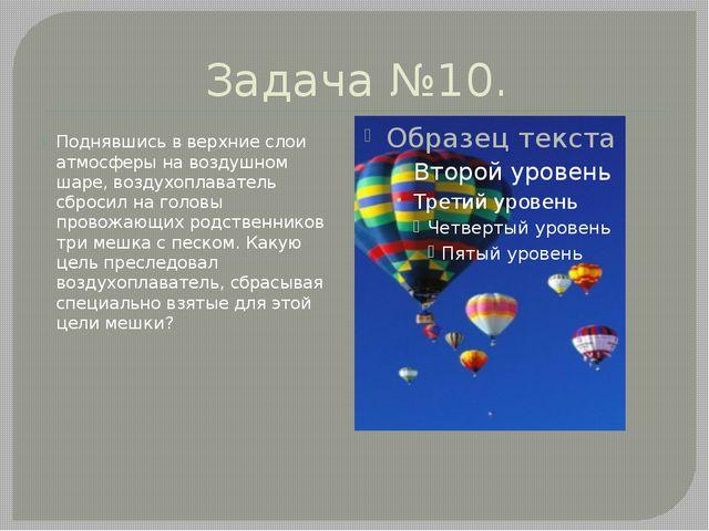 Задача №10. Поднявшись в верхние слои атмосферы на воздушном шаре, воздухопла...