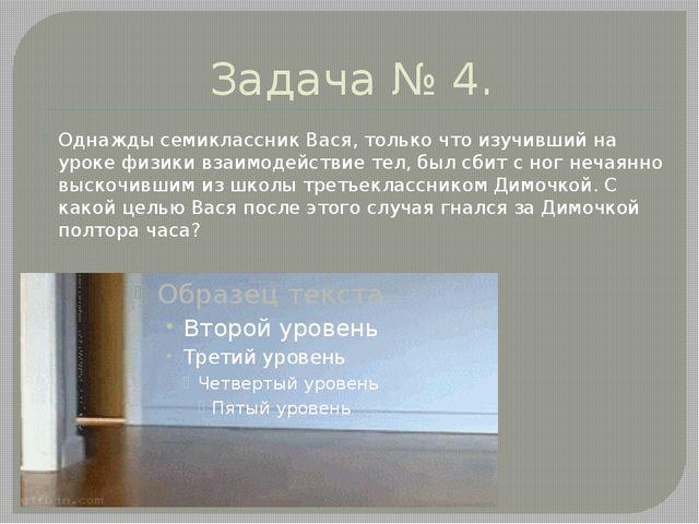 Задача № 4. Однажды семиклассник Вася, только что изучивший на уроке физики в...
