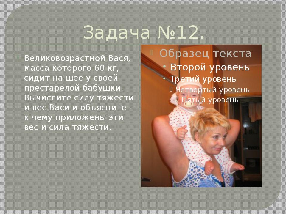 Задача №12. Великовозрастной Вася, масса которого 60 кг, сидит на шее у своей...