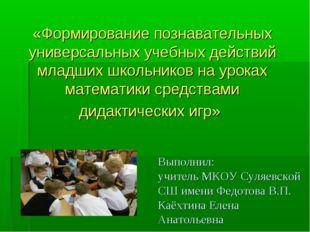 «Формирование познавательных универсальных учебных действий младших школьнико