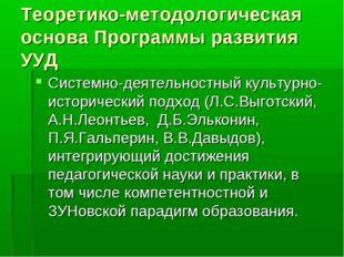 Теоретико-методологическая основа Программы развития УУД Системно-деятельност