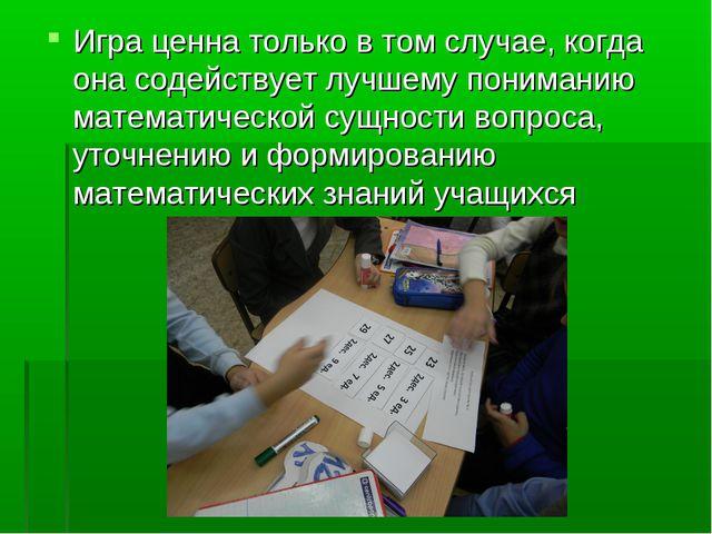 Игра ценна только в том случае, когда она содействует лучшему пониманию матем...