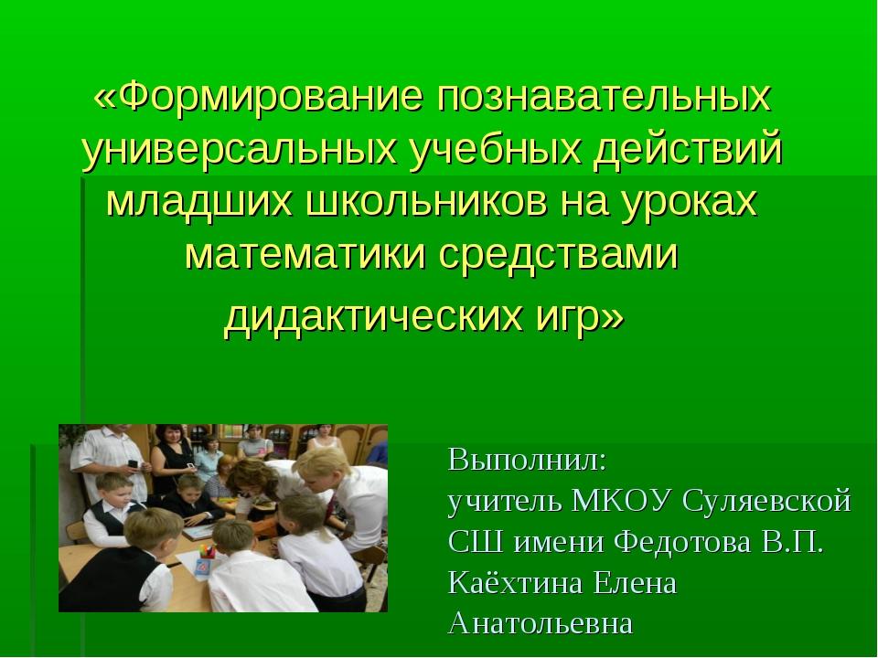 «Формирование познавательных универсальных учебных действий младших школьнико...