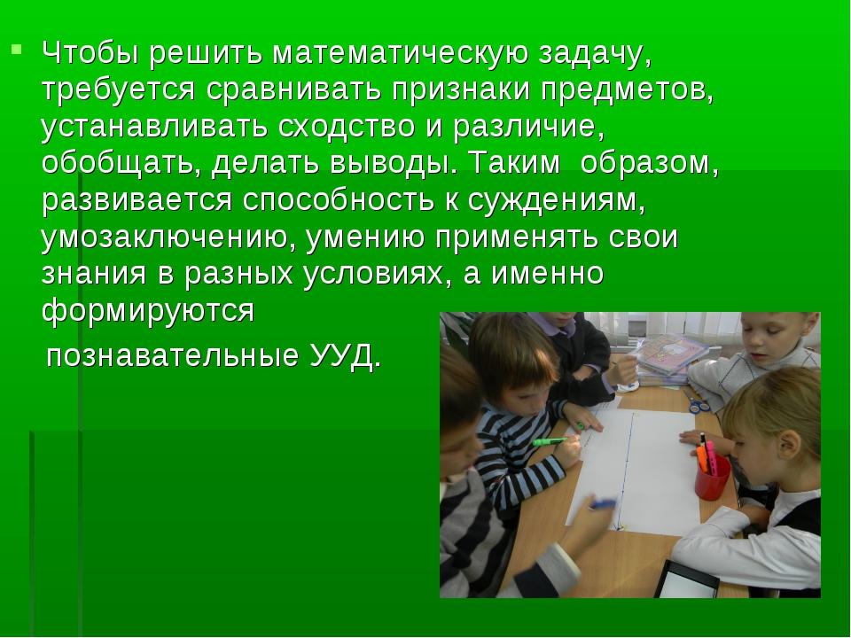 Чтобы решить математическую задачу, требуется сравнивать признаки предметов,...