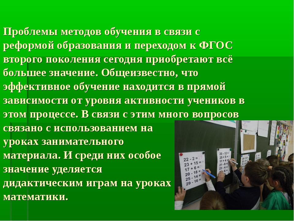 Проблемы методов обучения в связи с реформой образования и переходом к ФГОС...