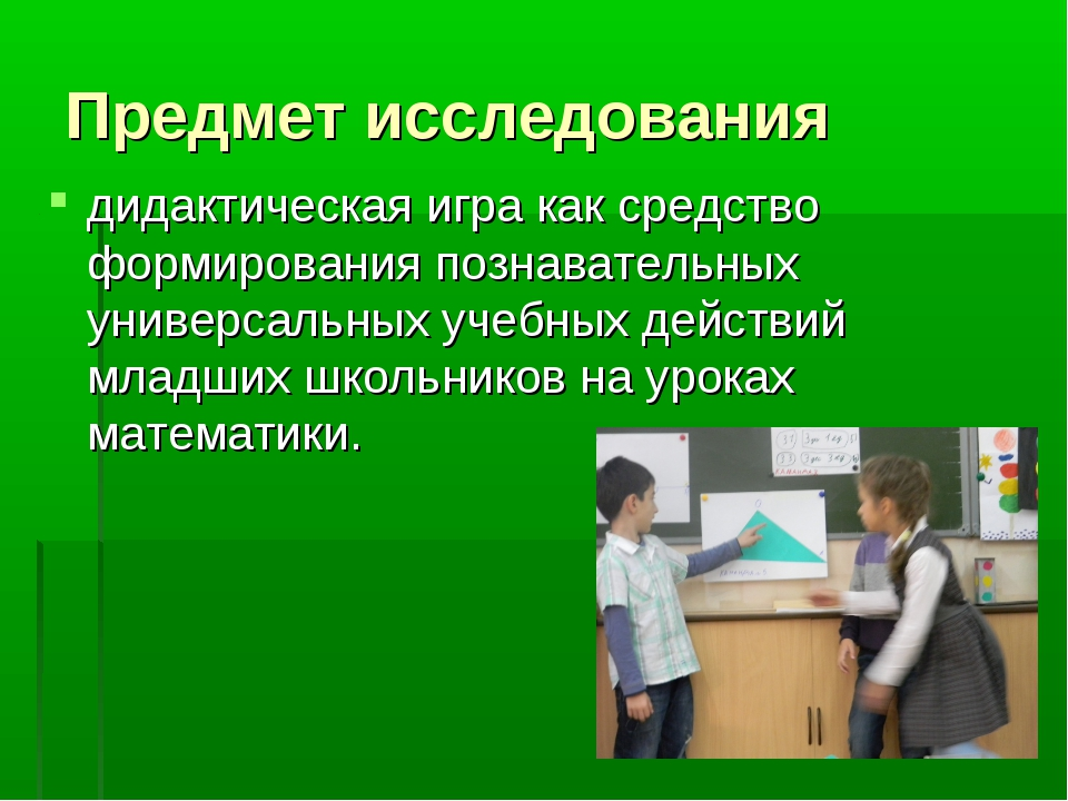 Предмет исследования дидактическая игра как средство формирования познаватель...
