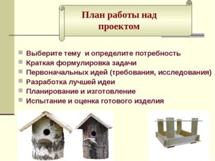 План работы над проектом Выберите тему и определите потребность Краткая форму
