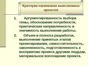 Критерии оценивания выполненных проектов  Аргументированность выбора темы