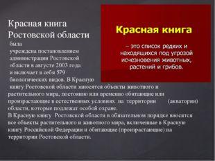 Красная книга Ростовской области была учреждена постановлением администрации