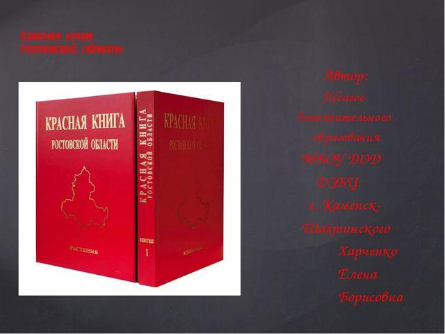 Красная книга Ростовской области Автор: Педагог дополнительного образования...