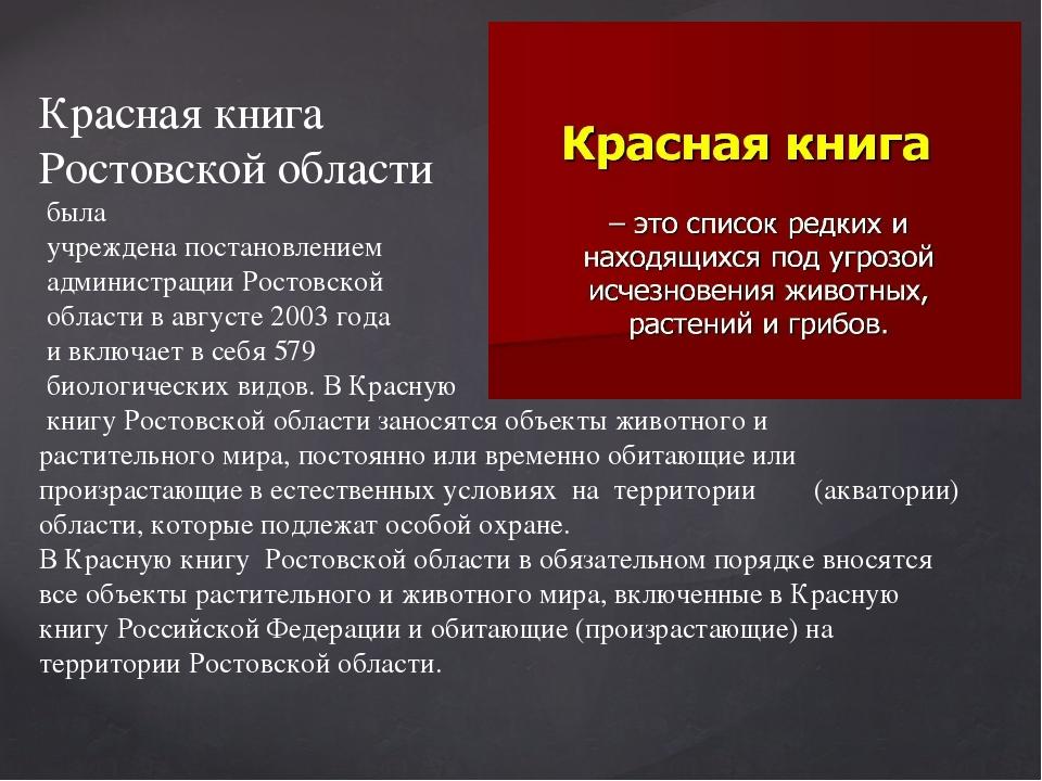 Красная книга Ростовской области была учреждена постановлением администрации...