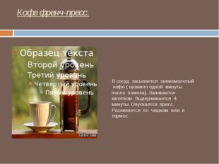 Кофе френч-пресс. В сосуд засыпается свежемолотый кофе ( правило одной минуты