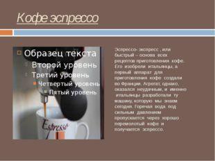 Кофе эспрессо Эспрессо- экспресс , или быстрый – основа всех рецептов пригото