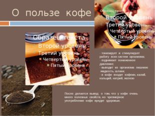 О пользе кофе - тонизирует и стимулирует работу всех систем организма; - подн