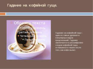 Гадание на кофейной гуще. Гадание на кофейной гуще - один из самых древних и
