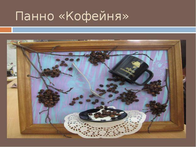 Панно «Кофейня»