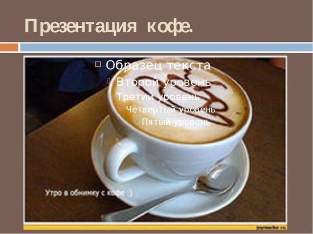 Презентация кофе.