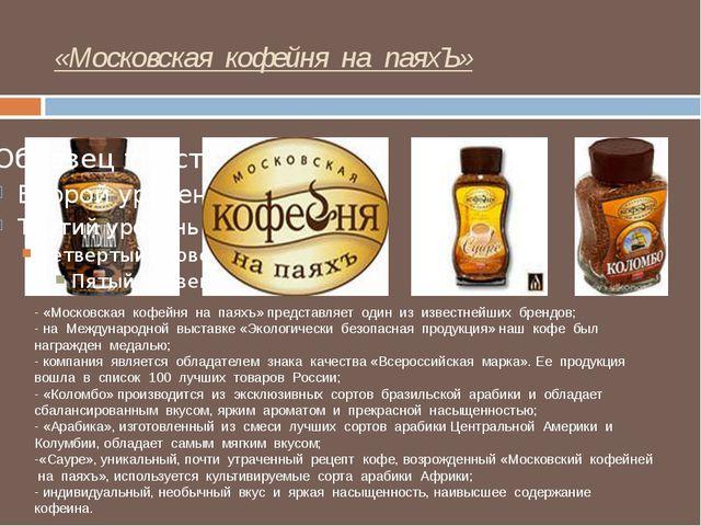 «Московская кофейня на паяхЪ» - «Московская кофейня на паяхъ» представляет од...