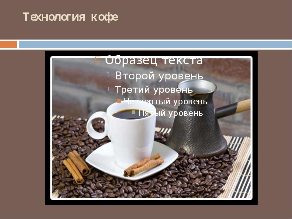 Технология кофе