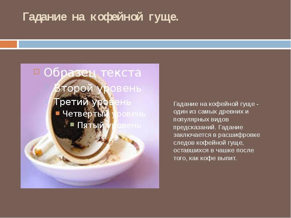 Гадание на кофейной гуще. Гадание на кофейной гуще - один из самых древних и...