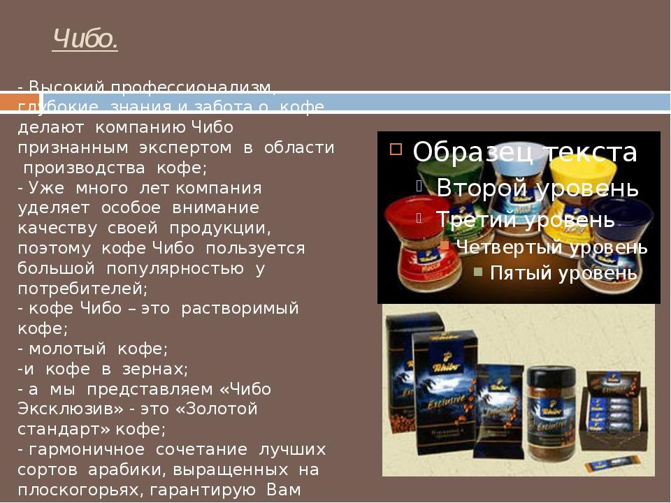Чибо. - Высокий профессионализм, глубокие знания и забота о кофе делают компа...
